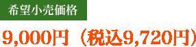 希望小売価格9,000円(税込9,720円)