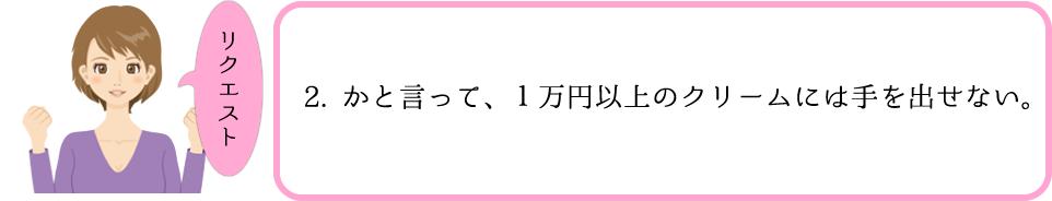 2. かと言って、1万円以上のクリームには手を出せない。