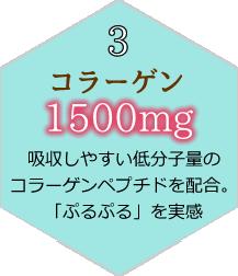 コラーゲン1500mg