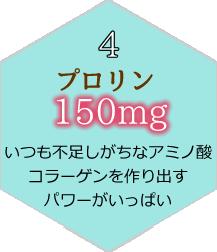プロリン150mg