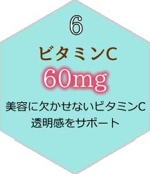 ビタミンC60mg