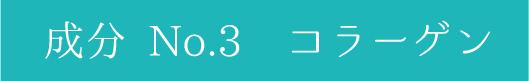 成分 No.3 コラーゲン