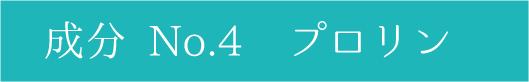 成分 No.4 プロリン