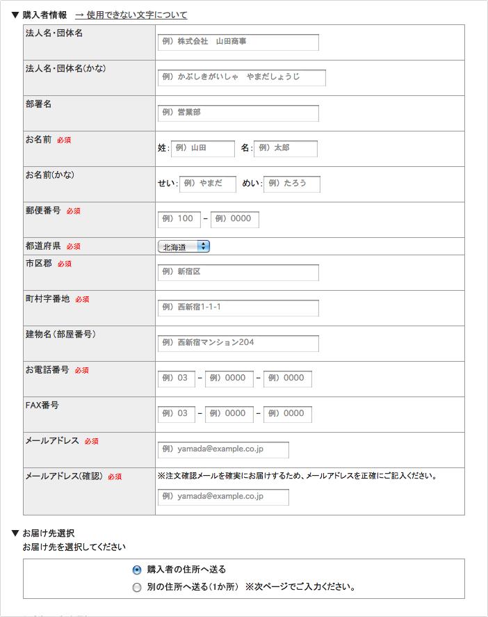購入者情報、お届け先入力画面
