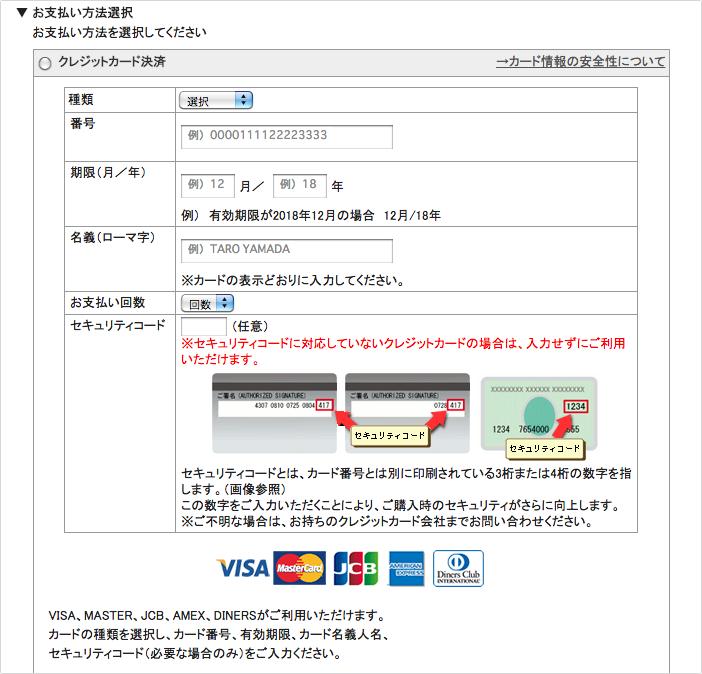 支払い方法選択画面1