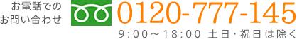 TEL 0120-123-456