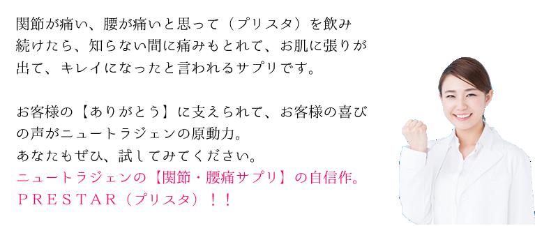 ニュートラジェンの【関節・腰痛サプリ】の自信作。PRESTAR(プリスタ)!!