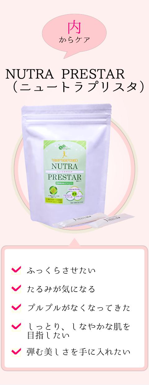 NUTRA PRESTAR(ニュートラプリスタ)
