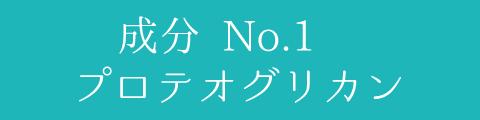 成分 No.1 プロテオグリカン