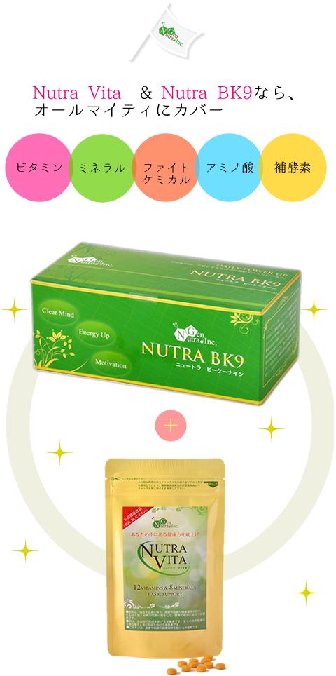 Nutra Vita & Nutra BK9なら、オールマイティにカバー