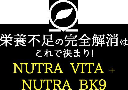 栄養不足の完全解消はこれで決まり! NUTRA VITA + NUTRA BK9