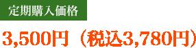 定期購入価格3,500円(税込3,780円)