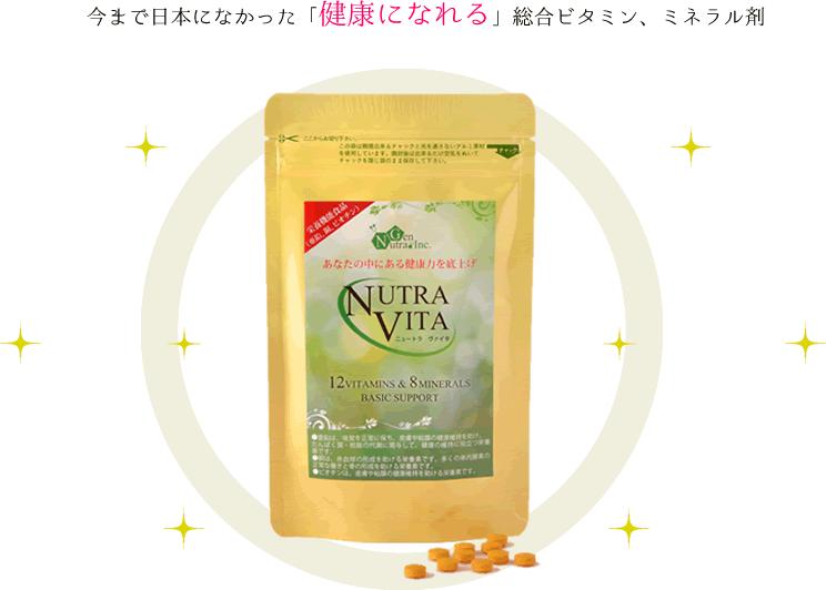 今まで日本になかった「健康になれる」総合ビタミン、ミネラル剤