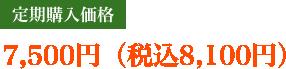 定期購入価格7,500円(税込8,100円)