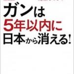 ガンは5年以内に日本から消える①