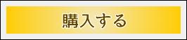 tanpin_btn